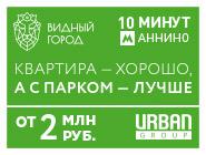 ЖК «Видный Город» от Urban Group Квартиры от 2 млн руб.